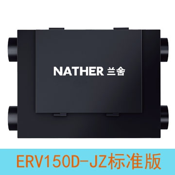 兰舍新风ERV150D-JZ标准版家用全热交换(平层使用面积50㎡)