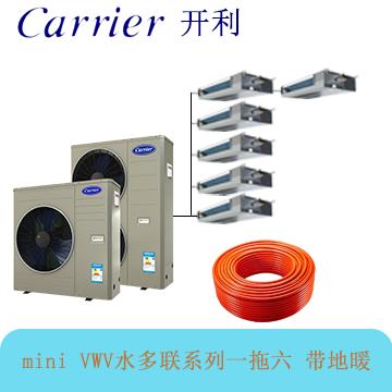 开利 Mini VWV 空气源热泵30RQV017H一拖六带地暖水系统中央空调